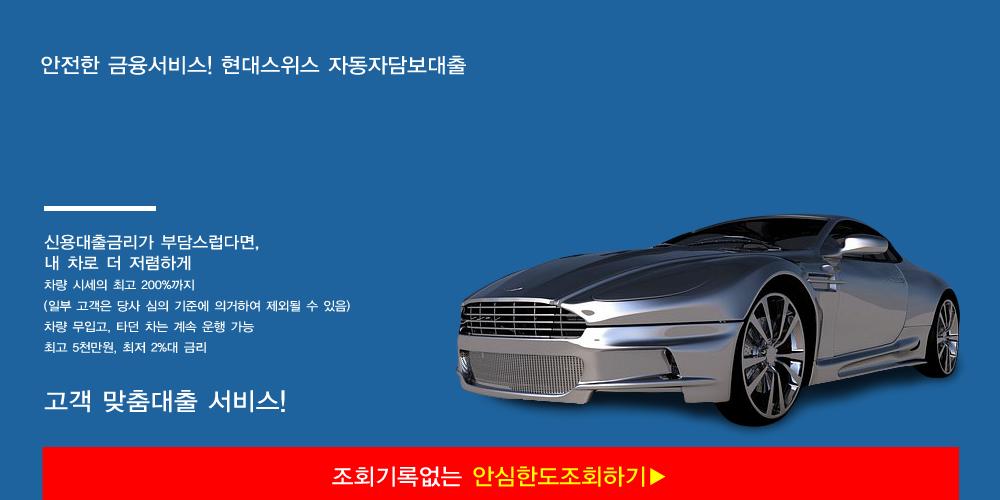 자동차담보대출